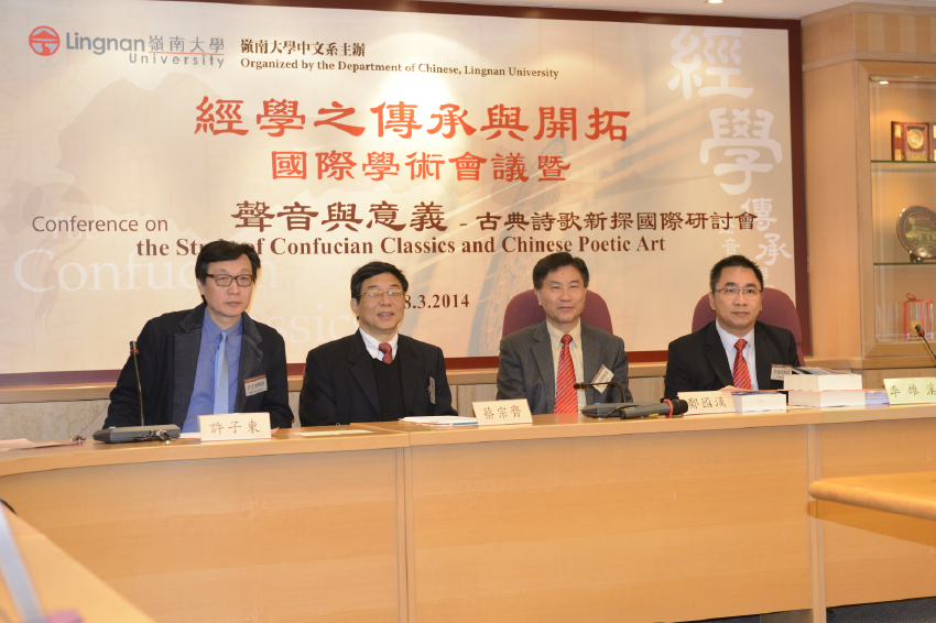 """Conference: """"Sound and Sense of Chinese Poetry"""""""