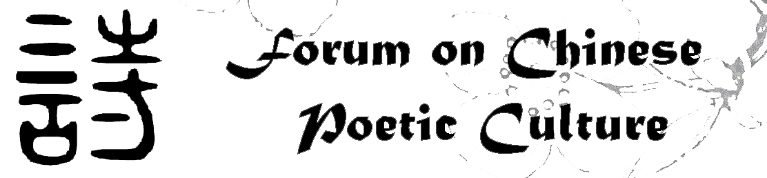 Forum on Chinese Poetic Culture