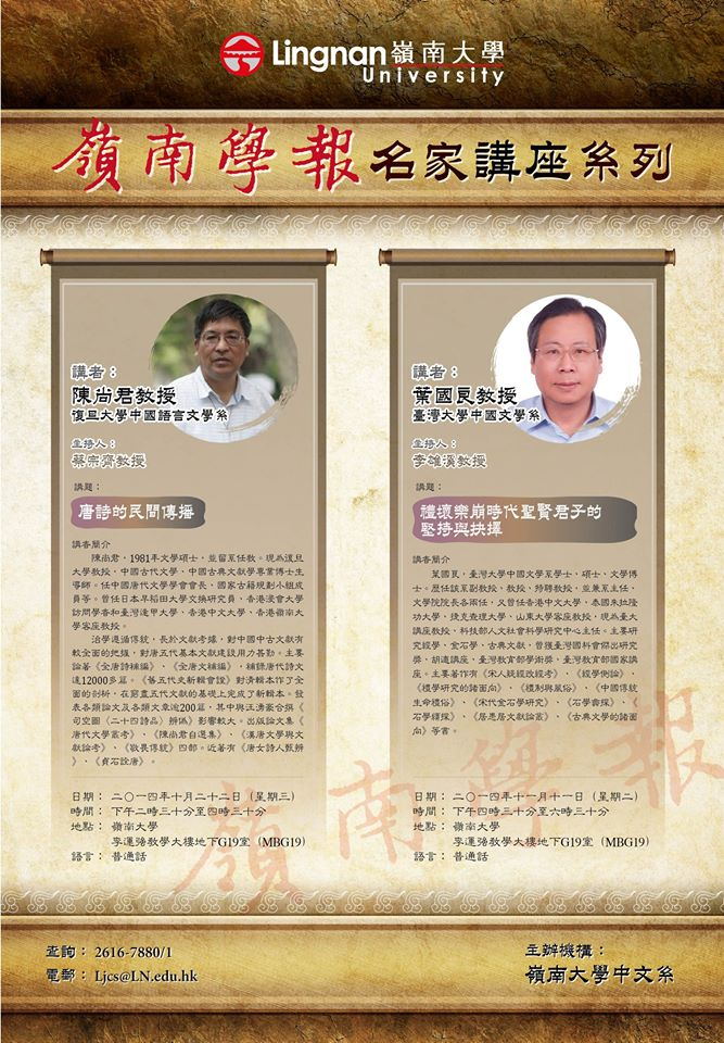 The Launch of the Lingnan Journal Distinguished Lecture Series (Organized by Zong-qi Cai)