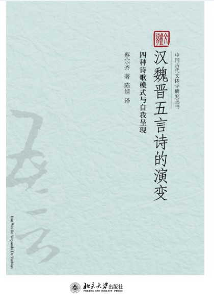 Zong-qi Cai's New Book (Chinese Language)