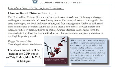 How to Read Chinese Literature Series Launch